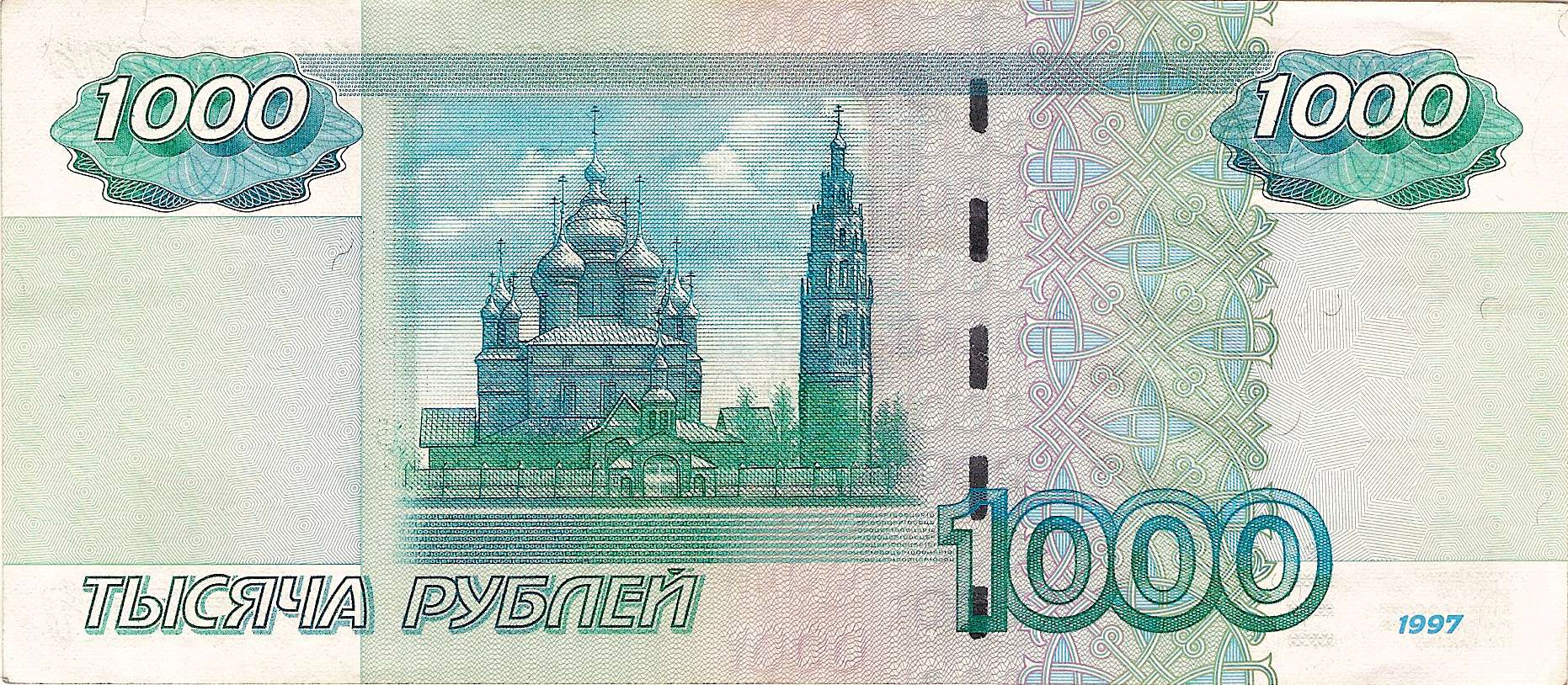 Banknote_1000_rubles_2004_back