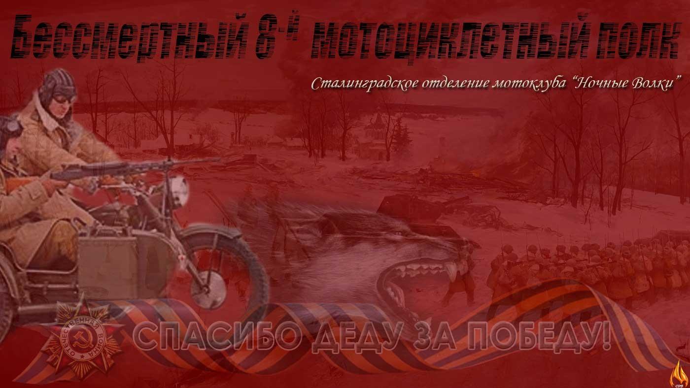 Бессмертный 8-й мотоциклетный полк