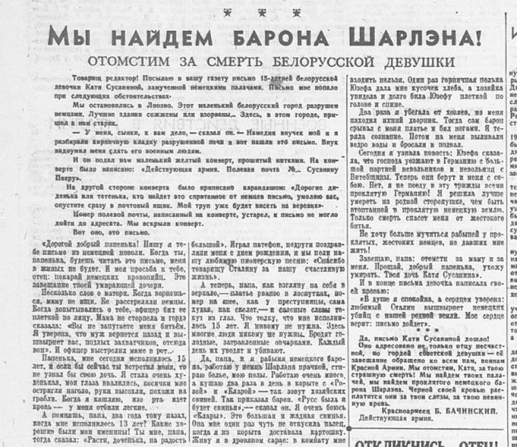 Письмо Кати Сусаниной1