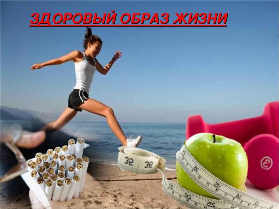 Основы здорового образа жизни6