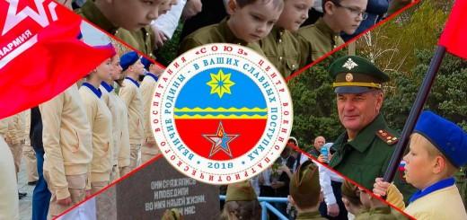 Баннер-на-сайт-СОЮЗ