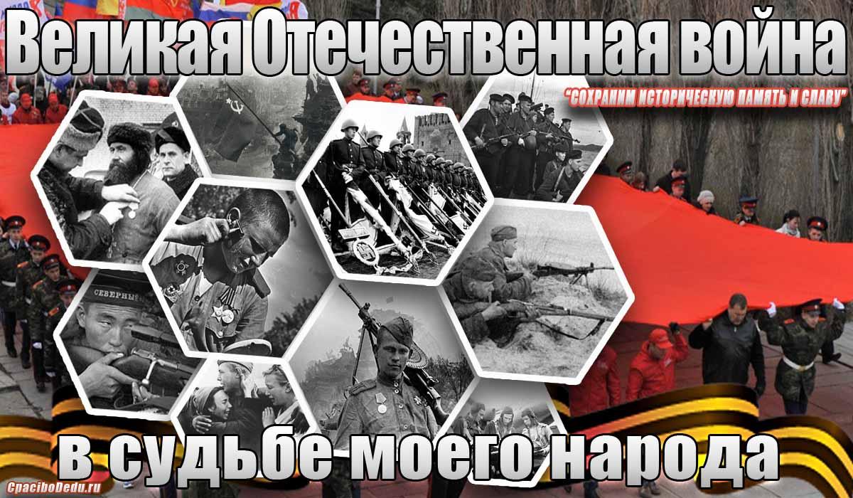 Судьба-народа