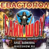 Байк-шоу2020-22