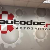 Аутодок1